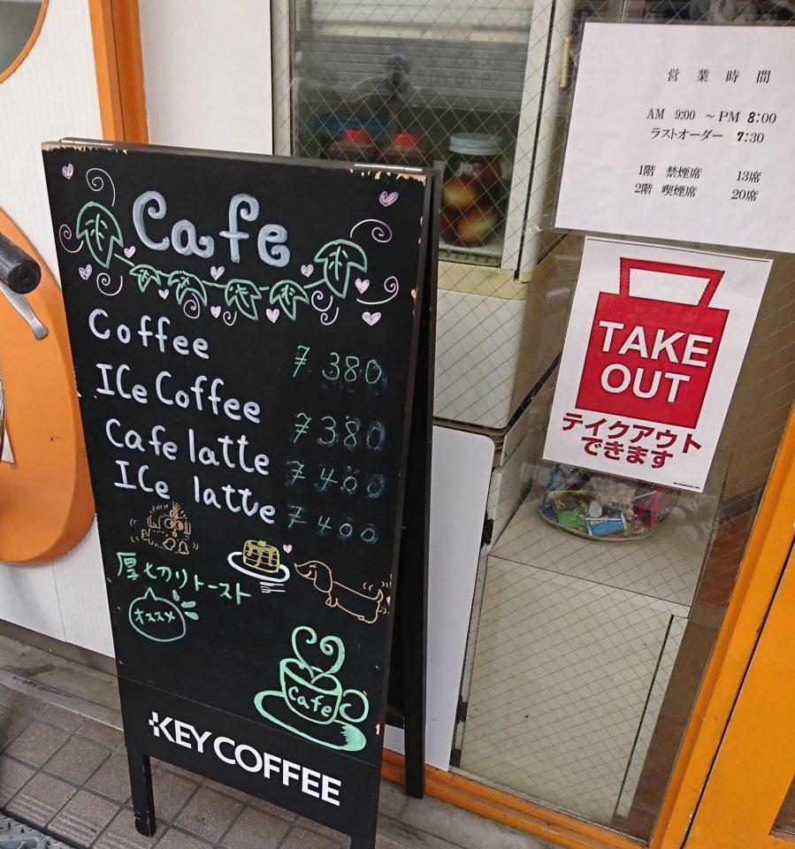 cafe de dolce 看板