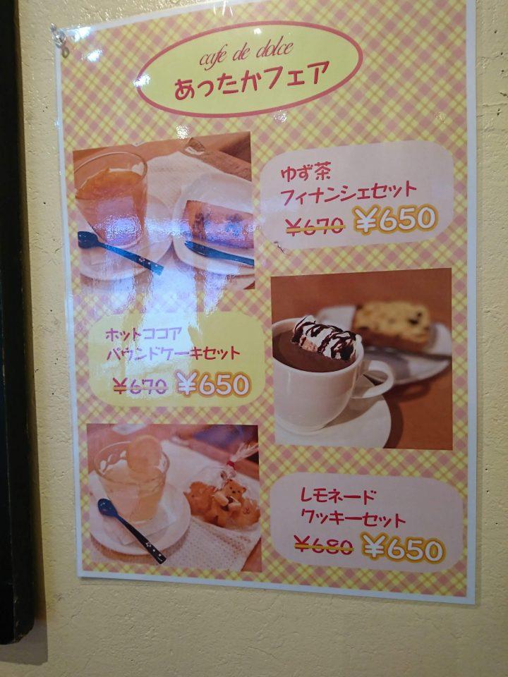 カフェ・ドドルチェのメニュー2