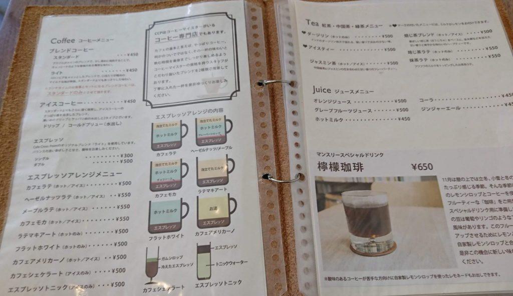 カフェ クロスポイントのメニュー
