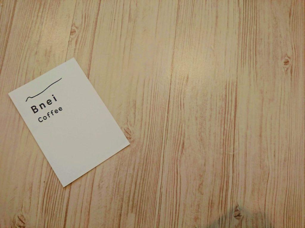 ブネイコーヒーのカード