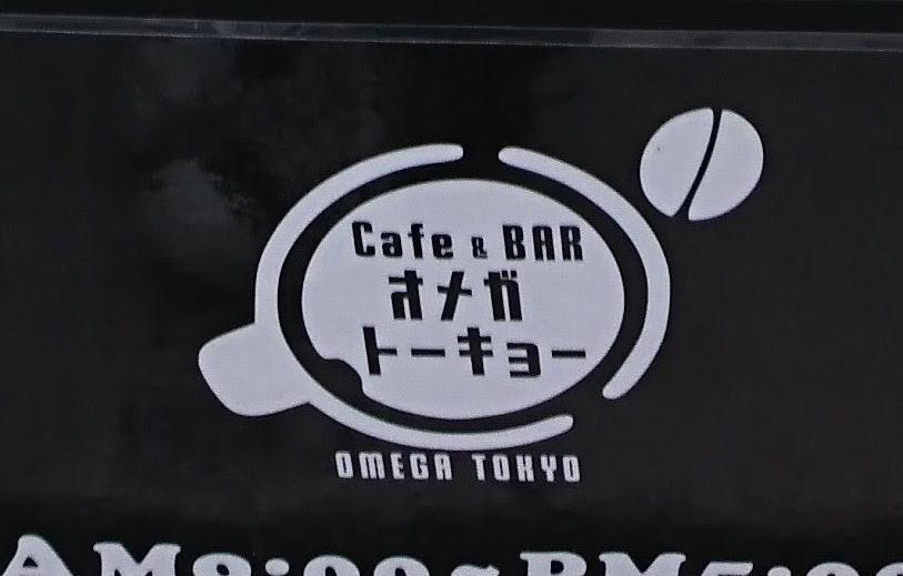 カフェ オメガのロゴ