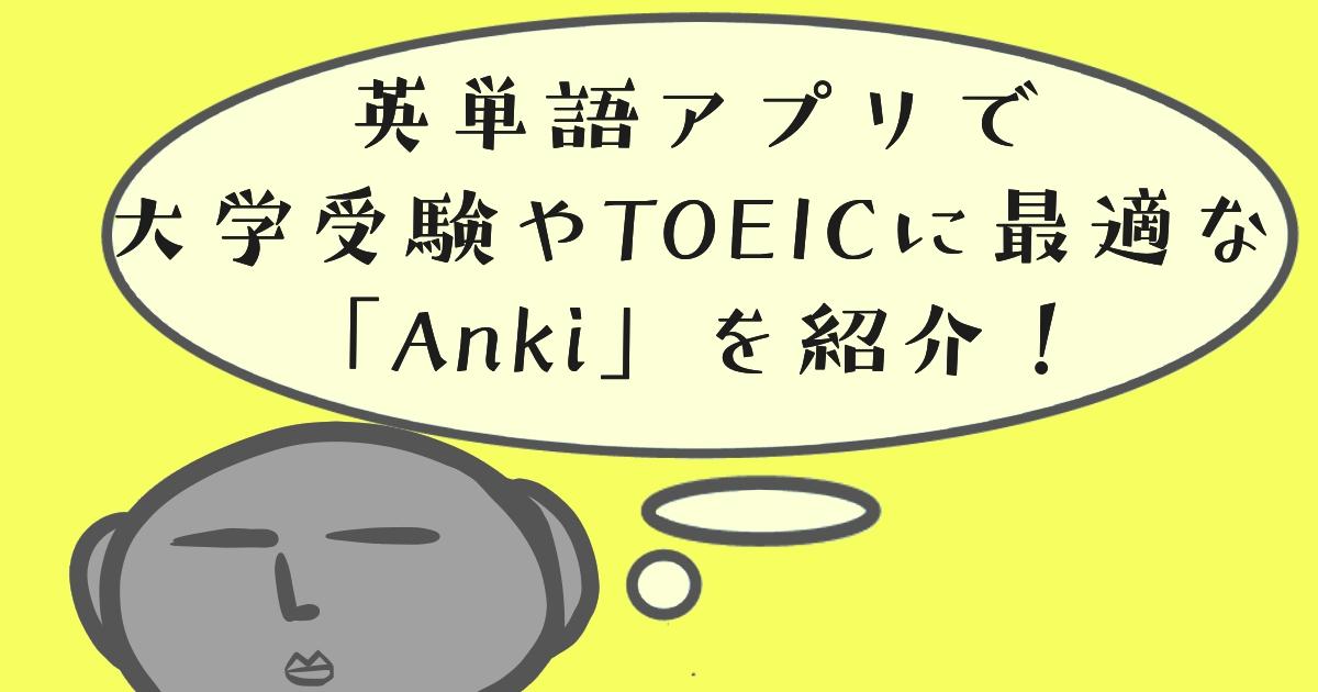 Anki紹介