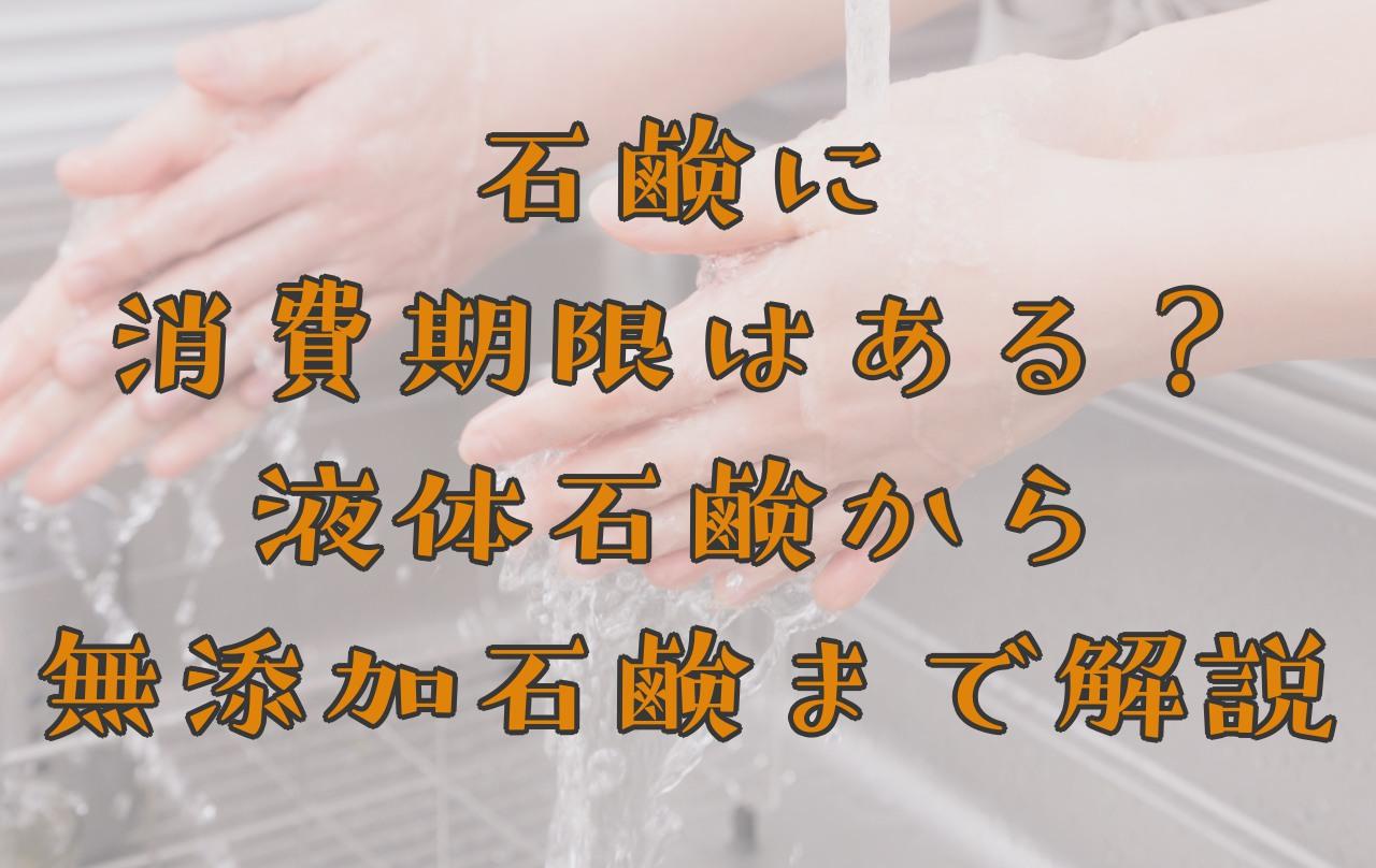 石鹸 消費期限